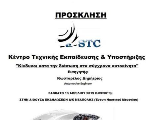 """Ημερίδα """"Κίνδυνοι κατά τη διάσωση στα σύγχρονα αυτοκίνητα"""""""