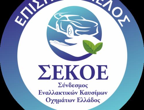 Συμμετοχή στο Σύνδεσμο Εναλλακτικών Καυσίμων Οχημάτων Ελλάδος